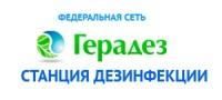 Geradez.ru - Федеральный центр дезинфекции