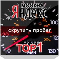 Одометр.рф