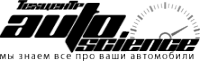 auto-science.ru - авто