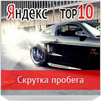 ТОП3 Скрутка пробега Одометр.рф