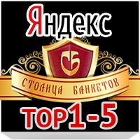 ТОП 1-5 по всем типам ключевых фраз поиска ресторана, банкетного зала (Регион: Москва)