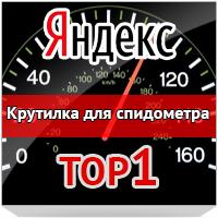Авто Krutilka-Spidometra.ru