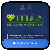 """Презентация тепличного комплекса """"Зеленый луч"""""""