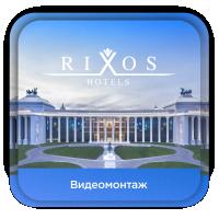 Рекламный ролик для отеля Rixos: The land of legends в Турции