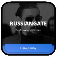 Новостное слайд-шоу / Russian Gate