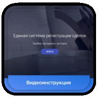 Видеоинструкция о работе с сайтом ЦУЗ.рф (Россия)