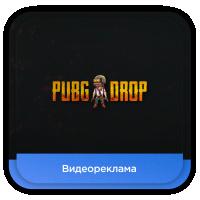 Промо ролик игровой тематики для сайта pubg-drop.com