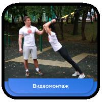 Монтаж фитнес упражнения с двух камер