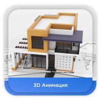 "3D Анимация ""Сборка дома"""