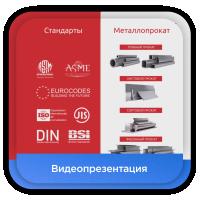 Презентация Европейского Металлургического Завода