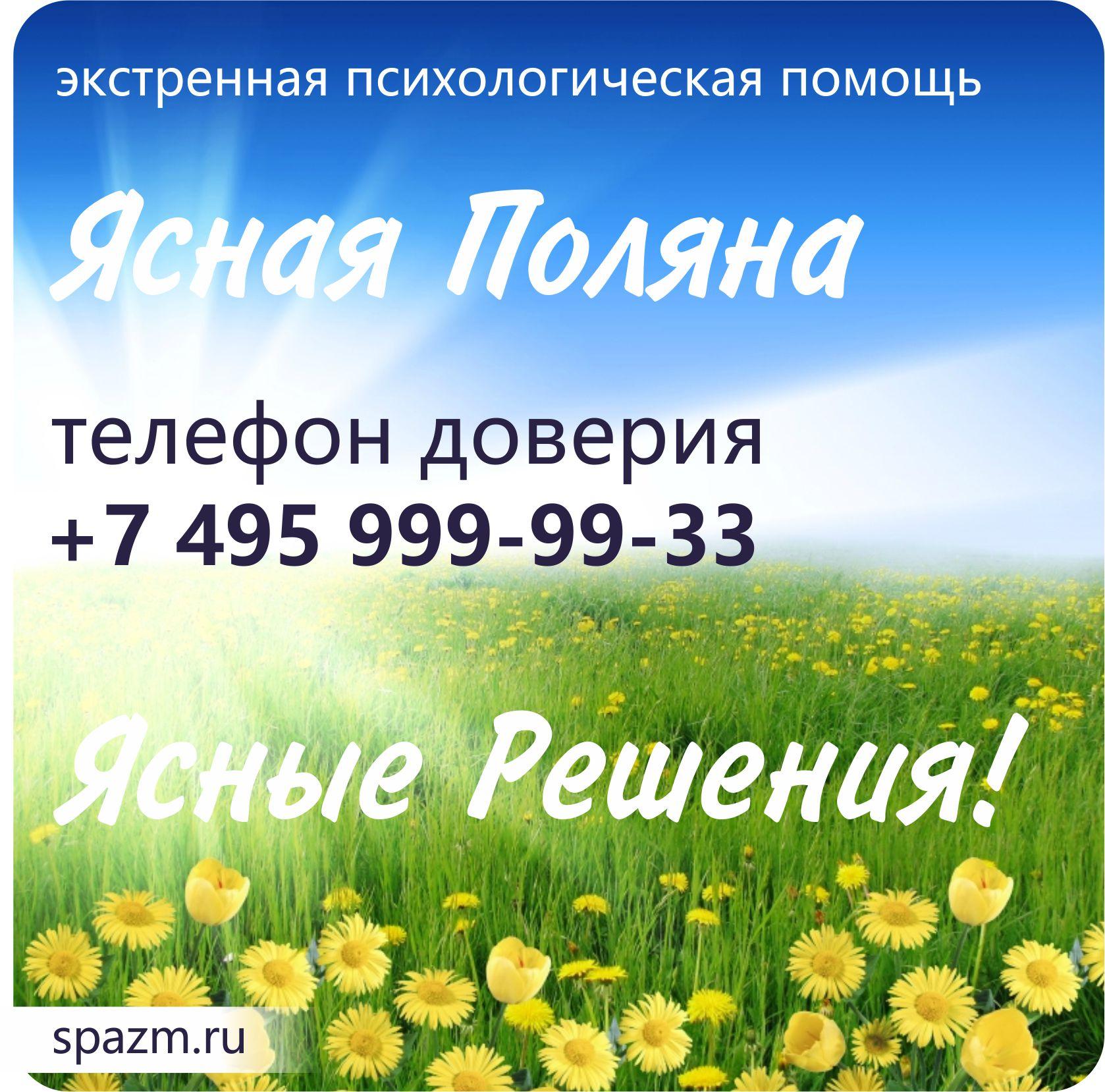 Логотип для сайта психологического телефона доверия фото f_17757b2ce08758cb.jpg