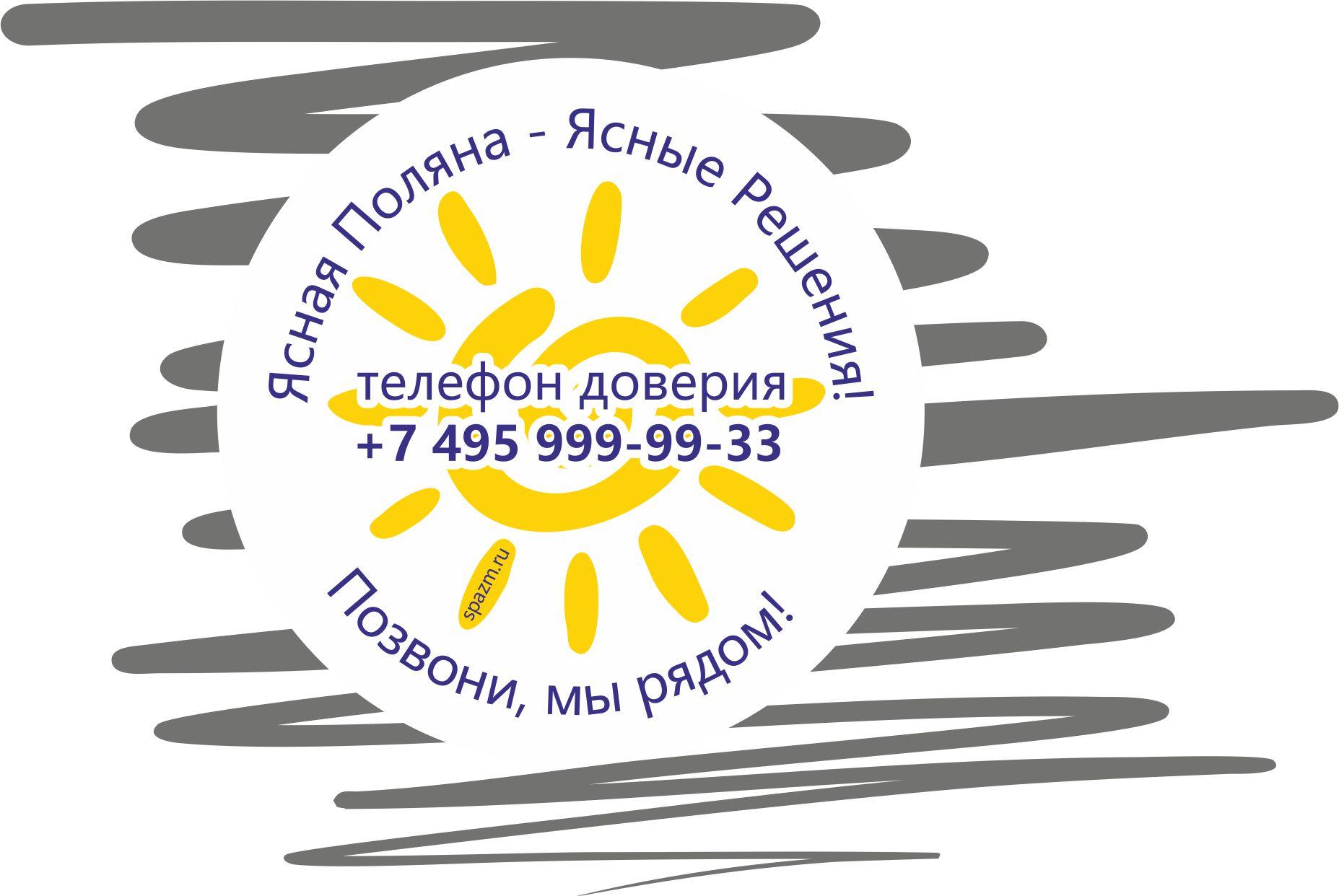 Логотип для сайта психологического телефона доверия фото f_85157b2ce18973aa.jpg