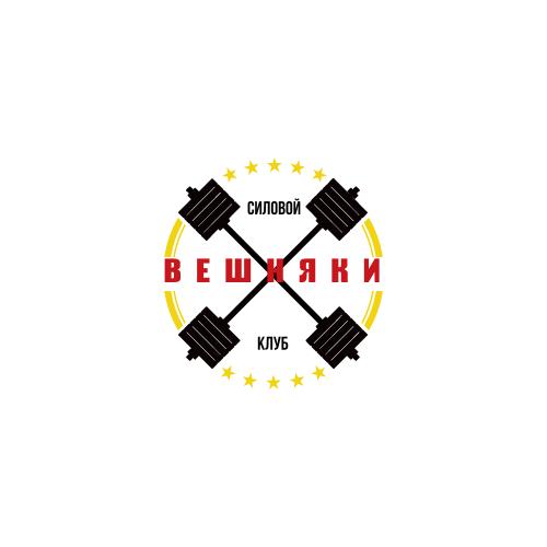 Адаптация (разработка) логотипа Силового клуба ВЕШНЯКИ в инт фото f_4785fba3ec7956c3.png