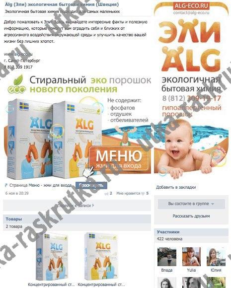 Продвижение в Инстаграм и Вконтакте: Algeco