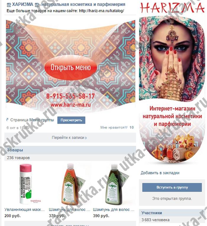 Продвижение интернет-магазина Вконтакте: Харизма