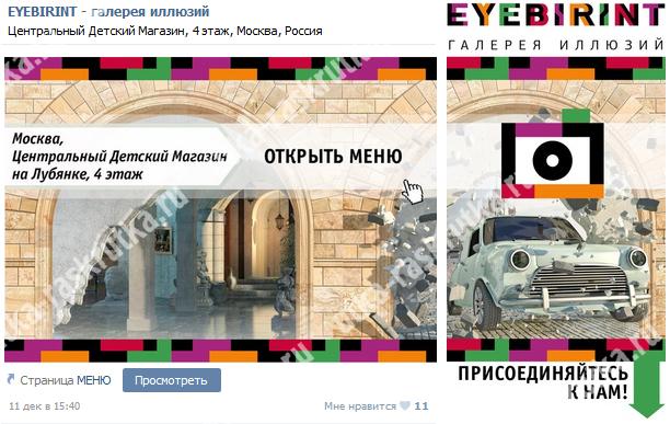 Дизайн страницы Вконтакте