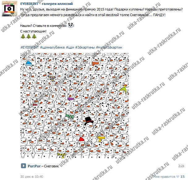 Ведение страницы Вконтакте и аккаунта Instagram для галереи оптических иллюзий Eyebrint.