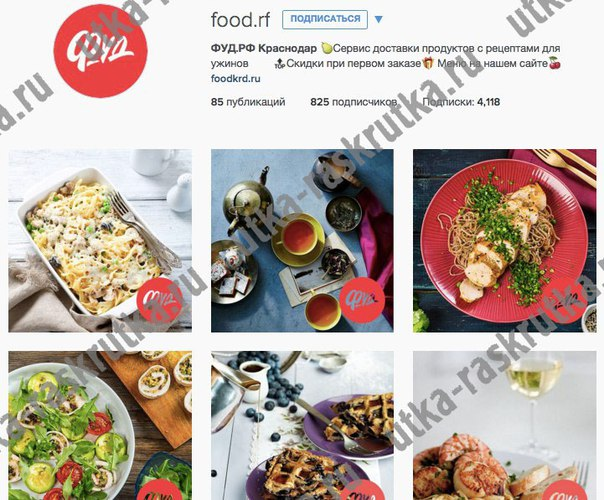 Аккаунт в Instagram и группы ВКонтакте: Фуд.рф: продвижение сервиса доставки ужинов