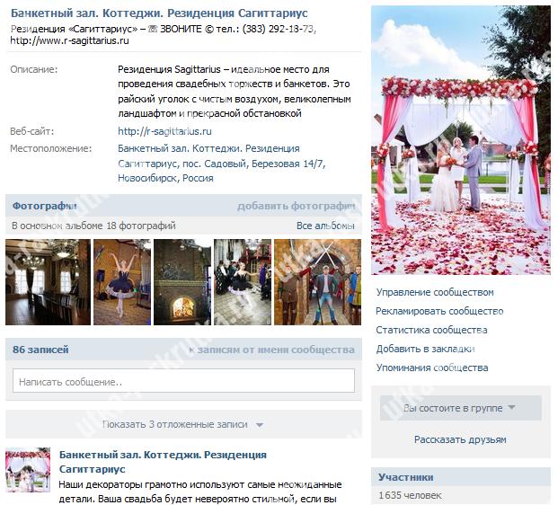 Группа Вконтакте: Sigittarius