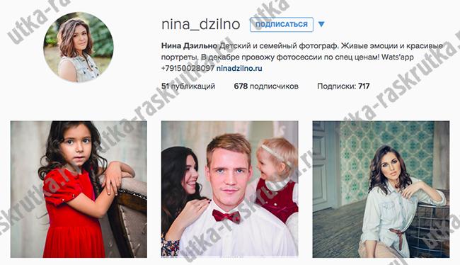 Продвижение Вконтакте и Инстаграм: семейный фотограф в Москве ninadzilno