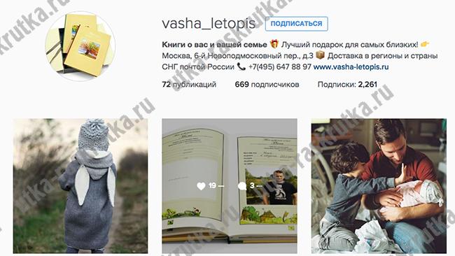 Продвижение в Instagram: Ваша летопись