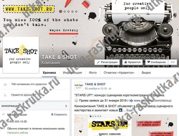 Продвижение страниц Вконтакте и Фейсбук: кинокомпания Take&Shot