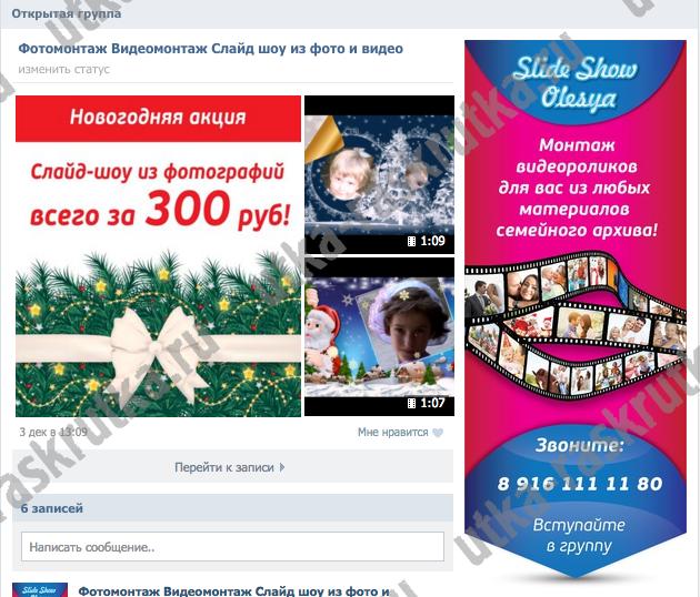 Ведение группы Вконтакте: Видеомонтаж