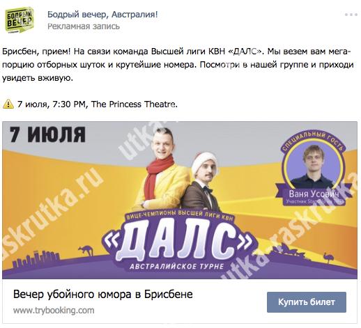 ДАЛС: продвижение концертов российских комиков в Австралии