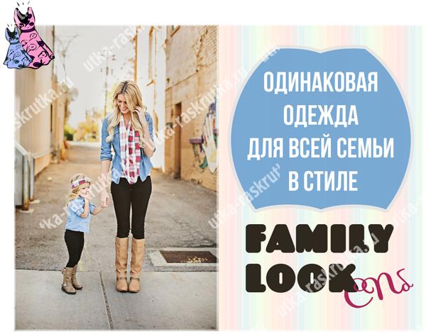 Дизайн картинки для рекламного поста: Family Look