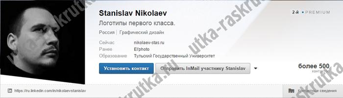 Продвижение в LinkedIn: Stanislav N