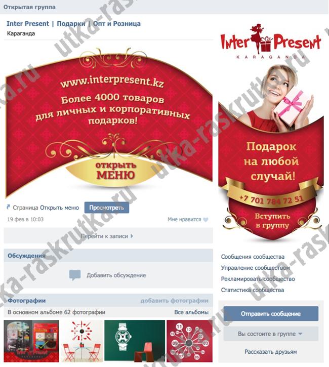 Inter Present: продвижение магазина сувенирной продукции