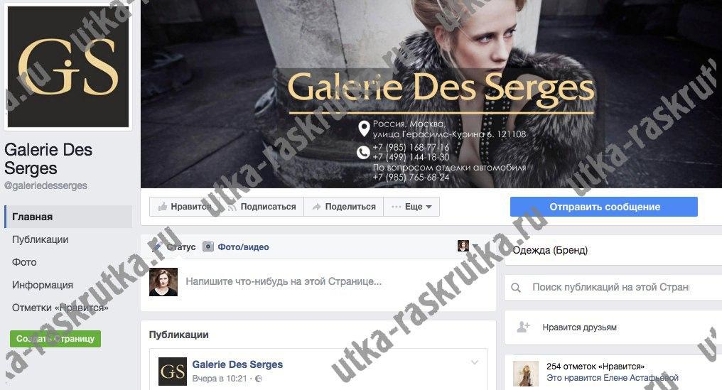Galerie des serges: продвижение ателье эксклюзивной одежды