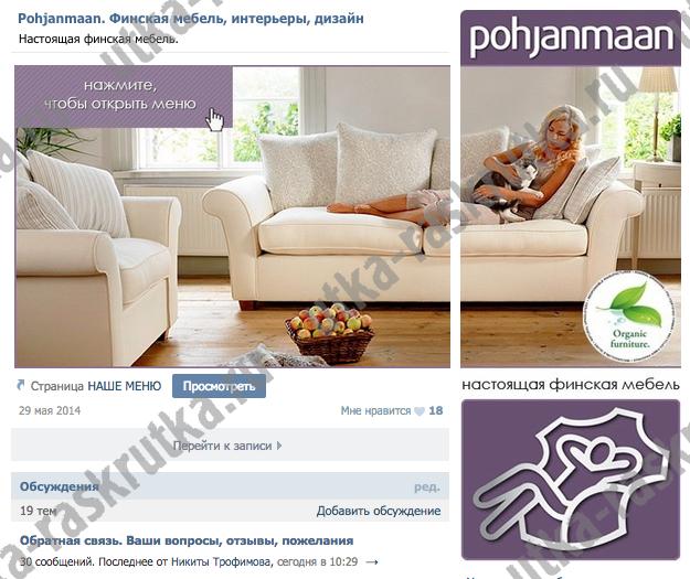 Дизайн Vkontakte и Facebook: POHJANMAAN