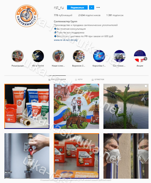 СантехмастерГрупп - производитель сантехнических уплотнительных материалов