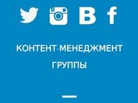 Ведение групп в социальных сетях
