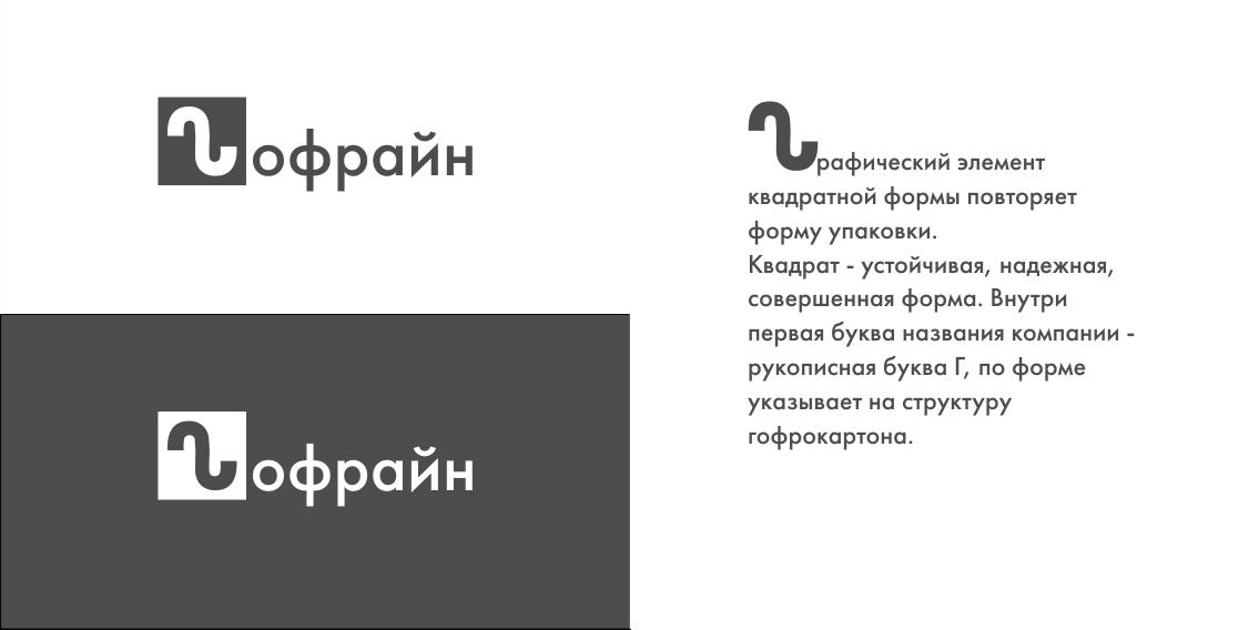 Логотип для компании по реализации упаковки из гофрокартона фото f_7015cde49af6c5b8.png