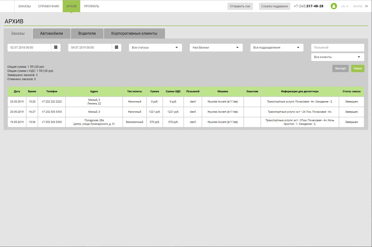 Фронтэнд CRM системы компании, занимающейся грузоперевозками  (Html, WebBack, JS, Angular)