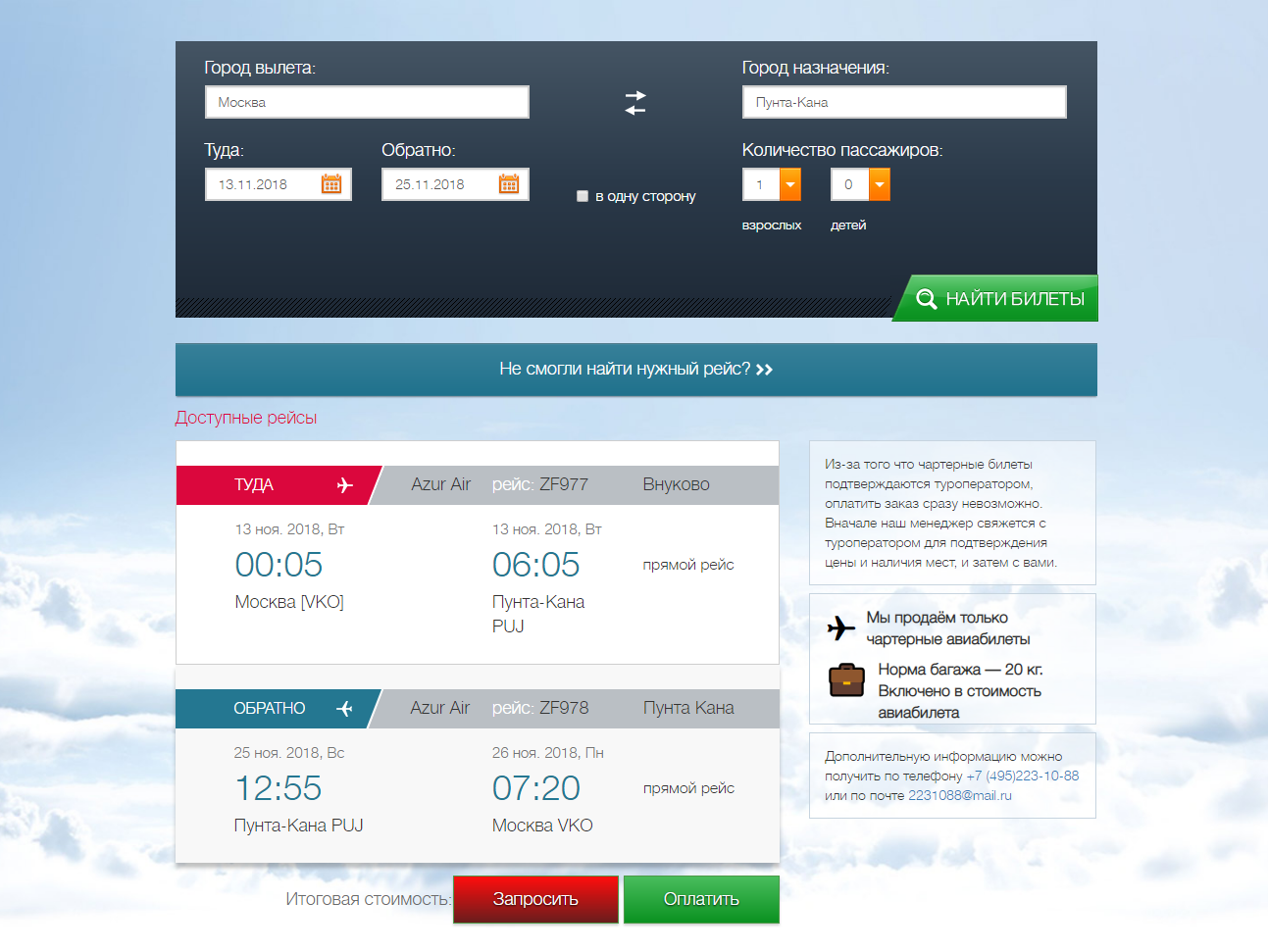 Сервис поиска и покупки чартерных авиабилетов