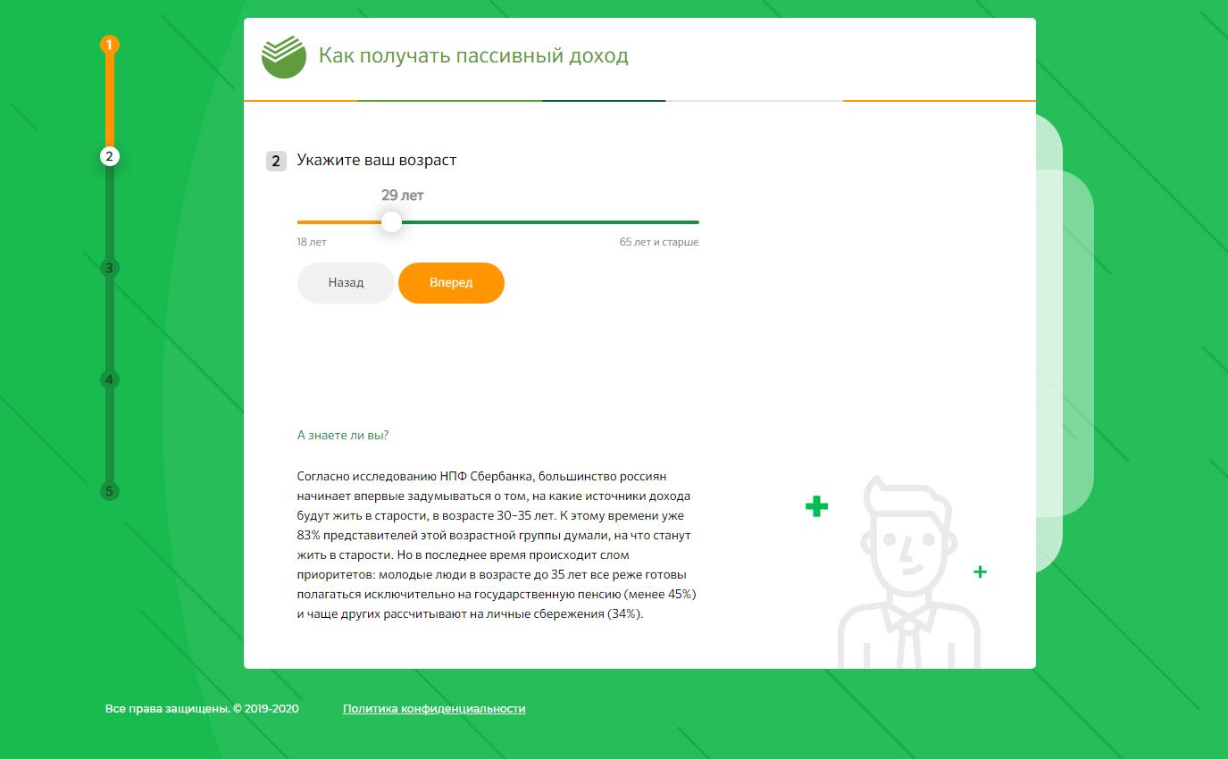 Квиз для НПФ Сбербанк (HTML, JS, PHP)