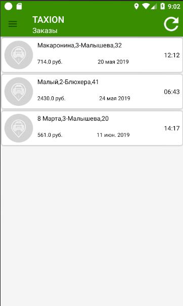 Мобильное Android приложение для водителя в службе грузоперевозок