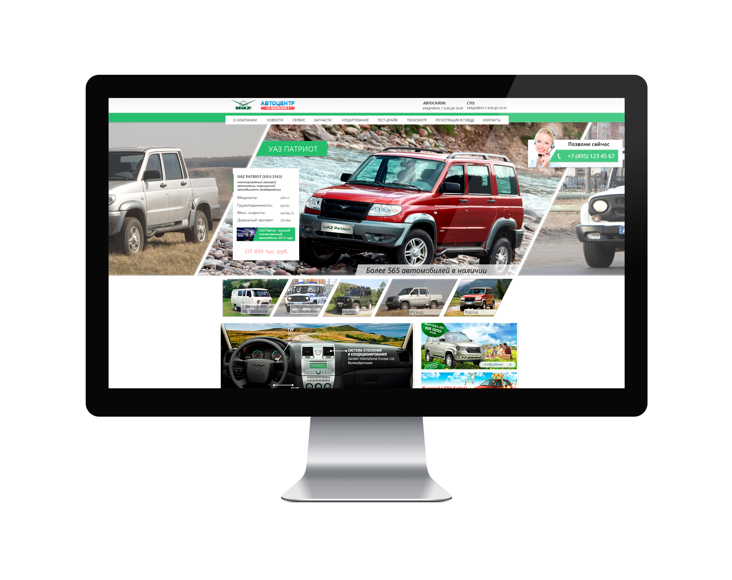 Разработать дизайн сайта автосалона фото f_1835197a37999b4a.jpg