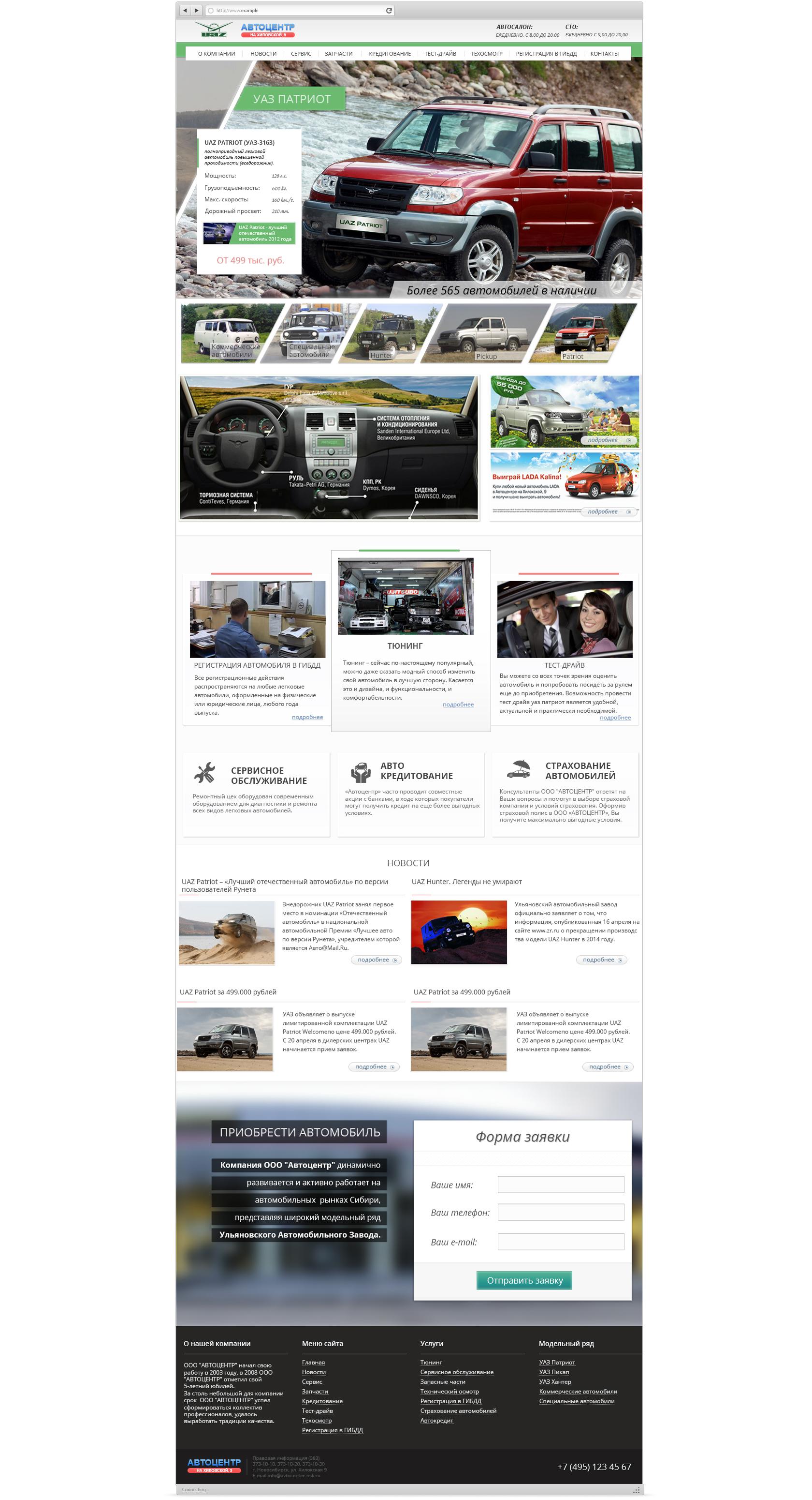 Разработать дизайн сайта автосалона фото f_6545197a386d1c97.jpg