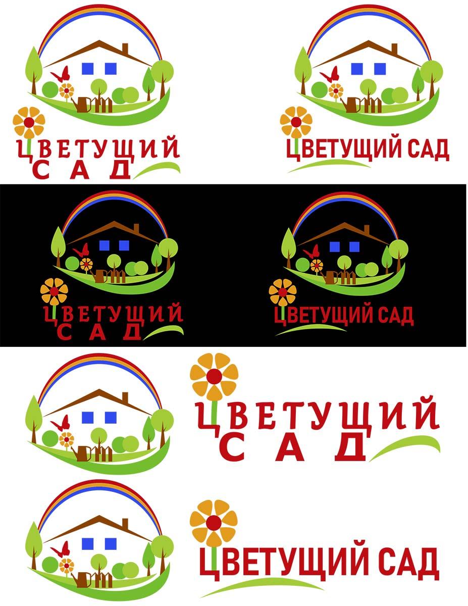 """Логотип для компании """"Цветущий сад"""" фото f_0195b6f72d5367a2.jpg"""