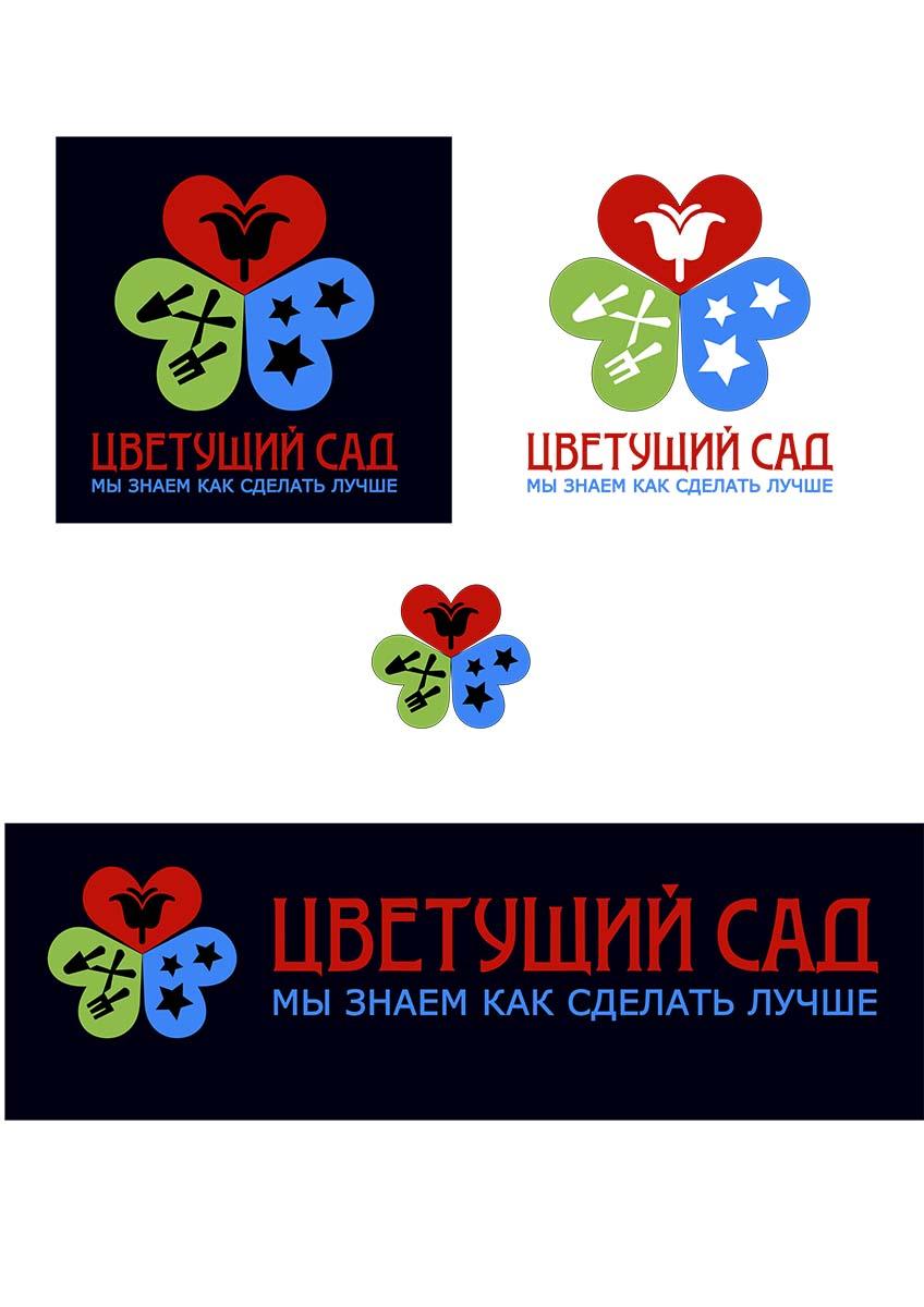 """Логотип для компании """"Цветущий сад"""" фото f_4475b74293b0f6c4.jpg"""