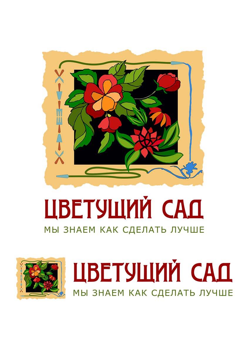 """Логотип для компании """"Цветущий сад"""" фото f_9715b74292d9875b.jpg"""