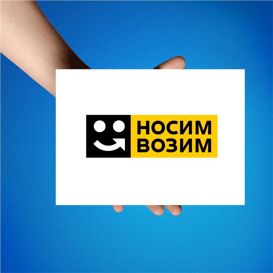 Логотип компании по перевозкам НосимВозим фото f_1915cf6871098333.jpg