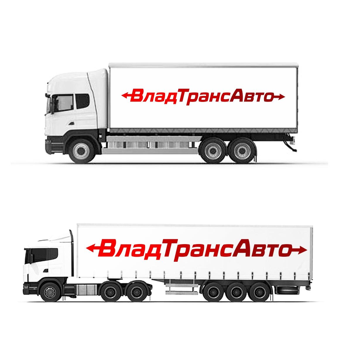 Логотип и фирменный стиль для транспортной компании Владтрансавто фото f_5415cdbad7332b56.jpg