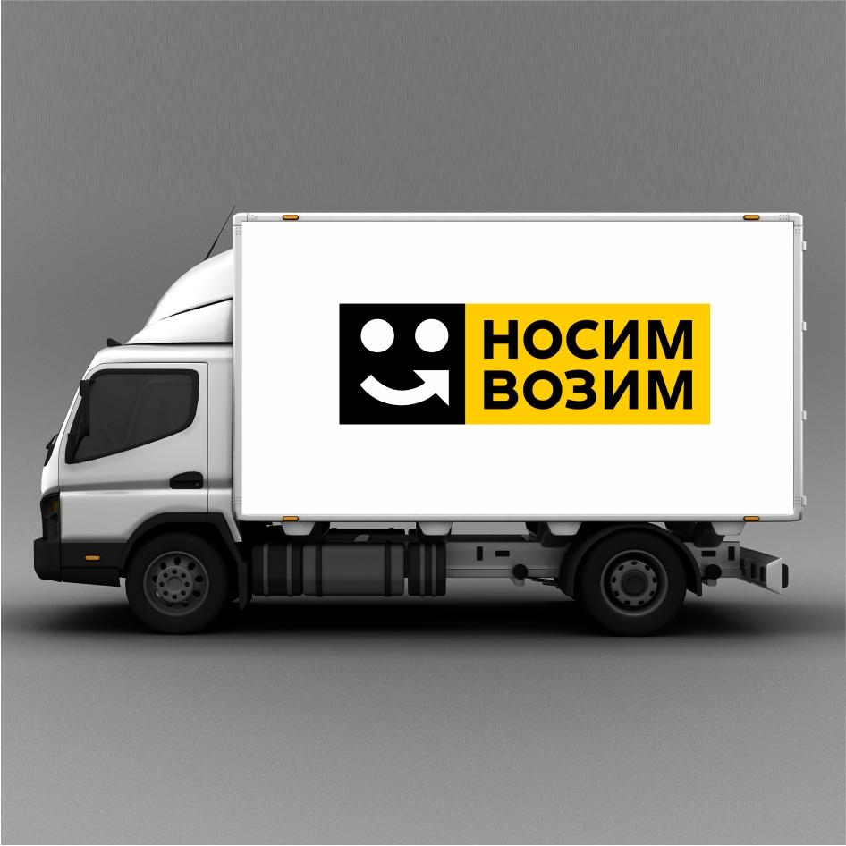 Логотип компании по перевозкам НосимВозим фото f_8745cf6871790506.jpg