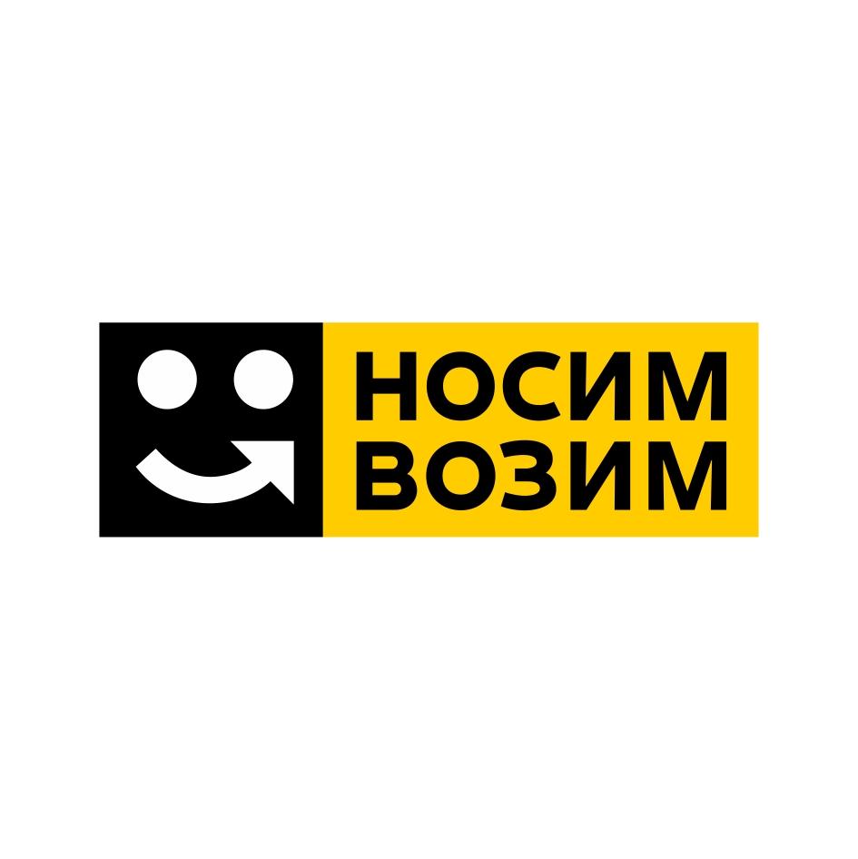 Логотип компании по перевозкам НосимВозим фото f_9695cf68708c0aed.jpg