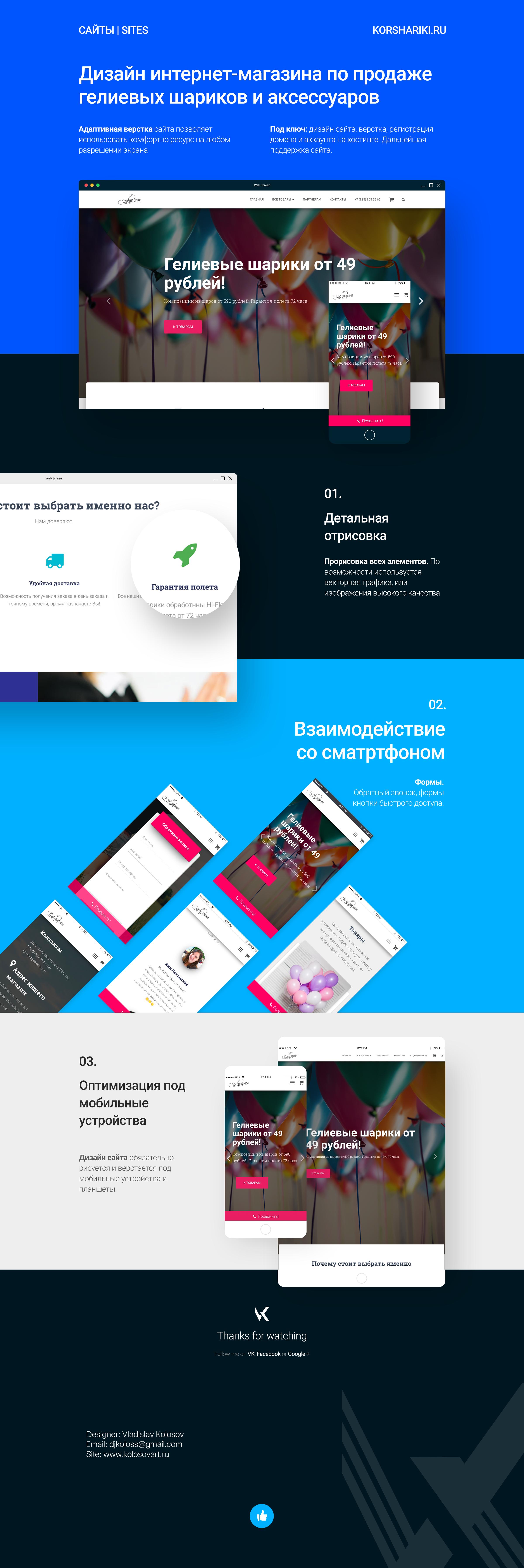 Дизайн сайта товаров для праздника